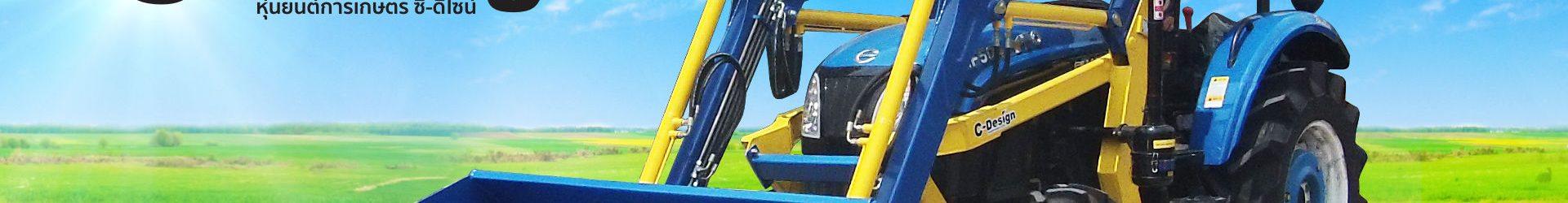 บุ้งกี๋อเนกประสงค์ C-Design สำหรับรถ แชมป์ – CHAMP