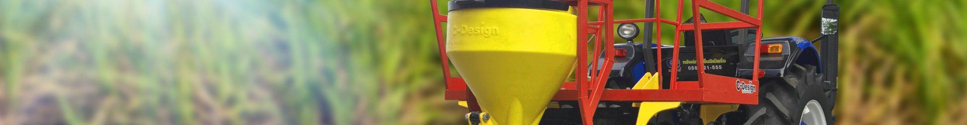 หุ่นยนต์ปลูกอ้อย C-Design